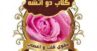 گلاب اصل کاشان