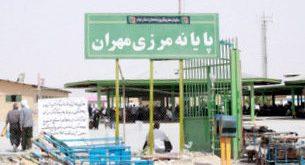 فروش گلاب به عراق