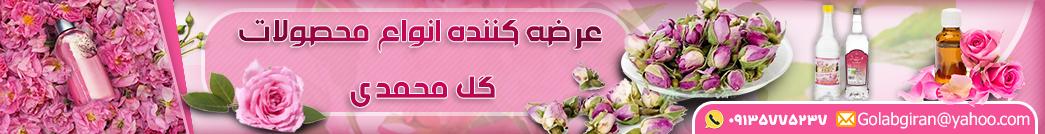 عرضه محصولات گل محمدی